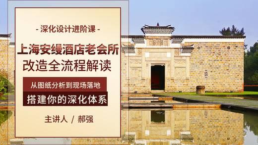 安缦酒店老会所改造驻场设计全流程解读