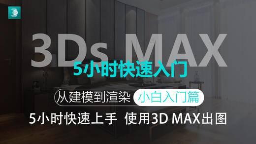 5小时快速入门3Ds MAX(小白入门篇)