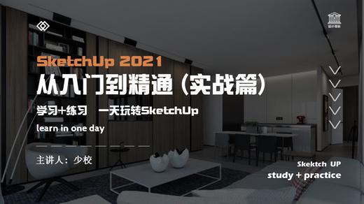 SketchUp2021从入门到精通(实战篇)